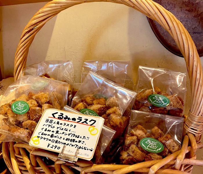 ブランパン 名古屋市天白区のパン屋