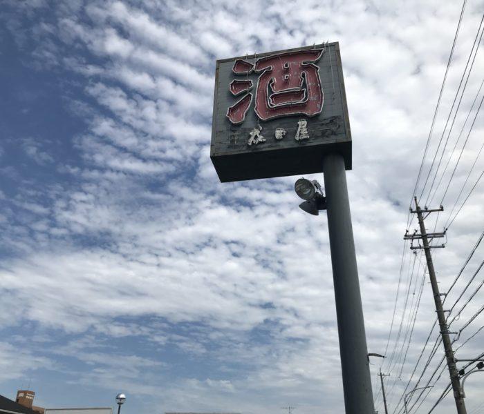 成田屋 名古屋市天白区 酒屋