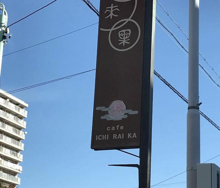 一来果 名古屋市天白区カフェ