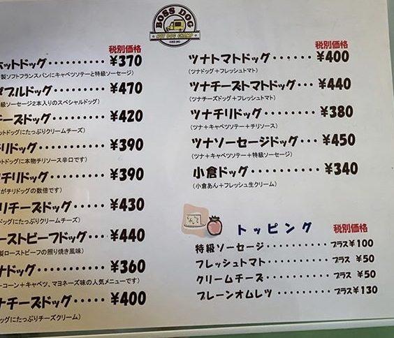 ボスドッグ本店 名古屋市天白区 パン屋