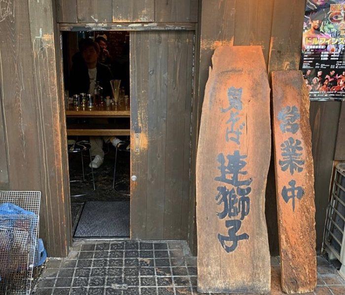 男そば連獅子 名古屋市天白区 ラーメン屋