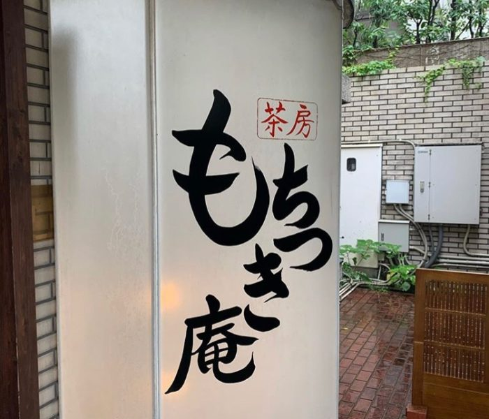 茶房もちつき庵 名古屋市天白区カフェ